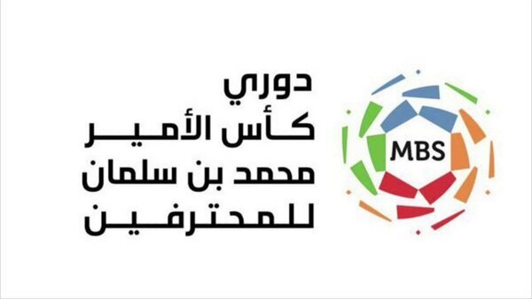 دوري الأمير محمد بن سلمان