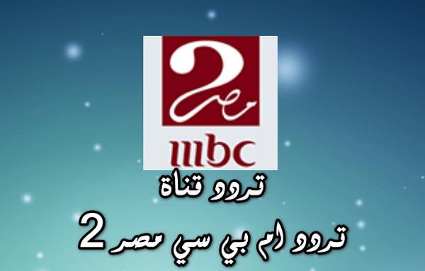 تردد ام بي سي مصر 2