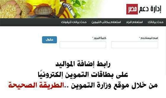 رابط موقع دعم مصر .. خطوات طلب التظلم للمحذوفين من بطاقات التموين | وزارة التموين المصرية