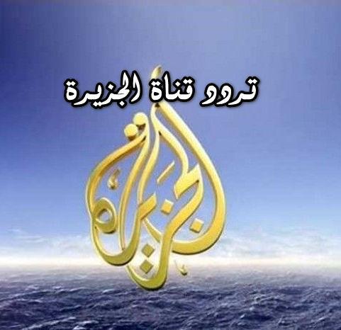 تعرف على احدث تردد قناة الجزيرة hd بدر سات 2019
