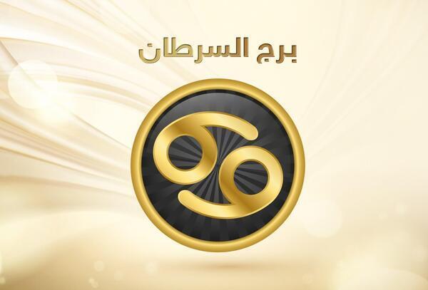 حظك اليوم وتوقعات الأبراج السبت 26/10/2019 على الصعيد المهنى والعاطفي جاكلين عقيقي