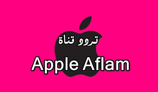 تردد قناة Apple Aflam