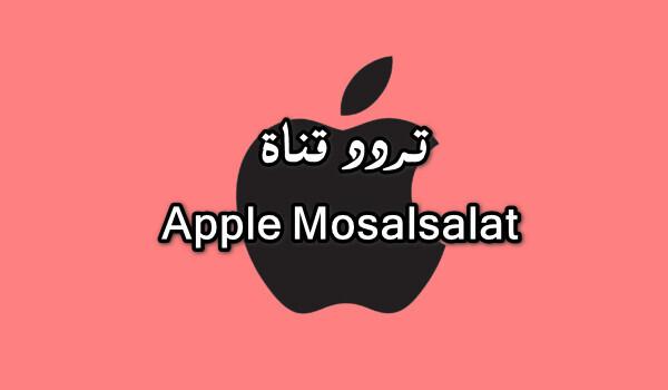 تردد قناة Apple Mosalsalat
