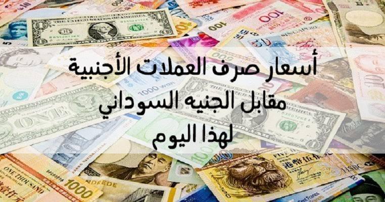 سعر الجنيه السوداني