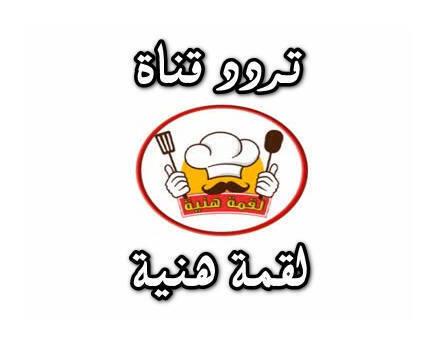 تردد قناة لقمة هنية Lo3mahania