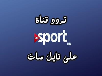 شاهد مباراة مصر وتسوانا على تردد قناة on sport الجديد
