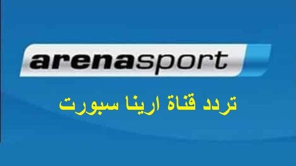 """صورة تردد قناة أرينا سبورت الرياضية 2020 """"Arena Sport"""" على القمر نايل سات"""