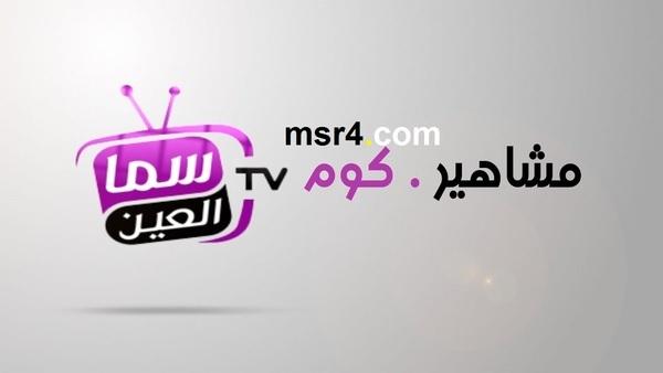 """صورة تردد قناة سما العين الإماراتية الجديد """" 2020 Sama alain tv """" عبر القمر الصناعي نايل سات"""