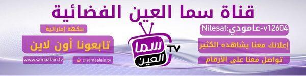 """تردد قناة سما العين الإماراتية الجديد """" 2020 Sama alain tv """" عبر القمر الصناعي نايل سات"""