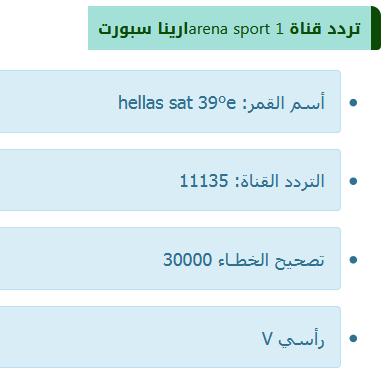 """تردد قناة أرينا سبورت الرياضية 2020 """"Arena Sport"""" على القمر نايل سات"""