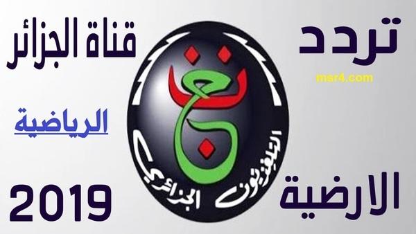 قناة الجزائرية الرياضية