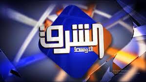"""تردد قناة الشرق الجديد على النايل سات """"Elsharq TV"""""""