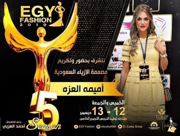 احمد العزبي يوجه الدعوة لاميمة العزة لحضور مهرجان إيجي فاشون