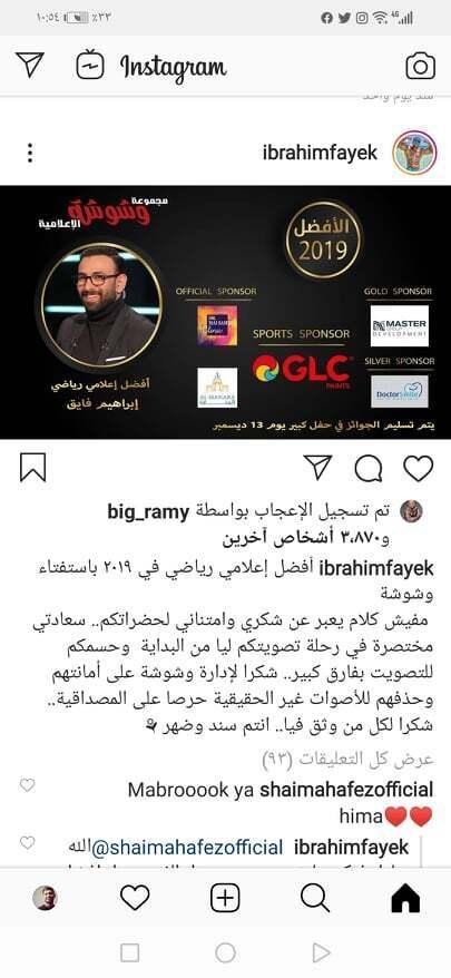 ابراهيم فايق أفضل إعلامي رياضي في 2019