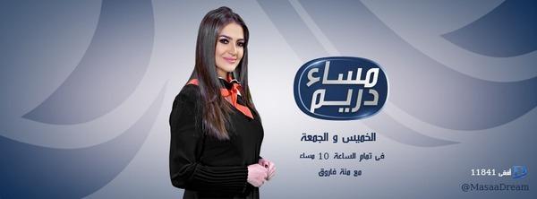 تردد قناة دريم الجديد 2020 Dream TV Egypt المصرية الفضائية على النايل سات