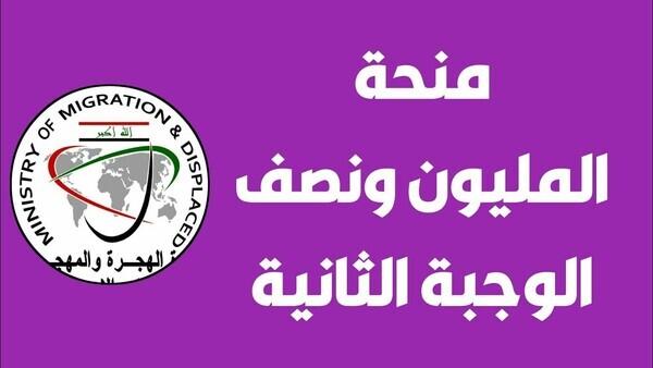 أسماء الوجبة الثالثة لمنحة المليون ونصف 2019 منحة العراق | وزارة الهجرة والمهاجرين العراقية