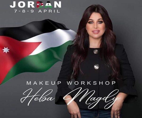 هبة مجدي تتبنى اول ورشة عمل بالأردن