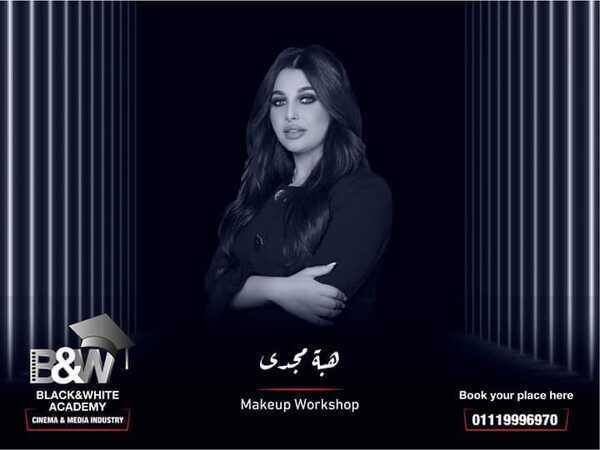 هبة مجدي تنشئ أكاديمية لمعرفة أصول المكياج التجميلي