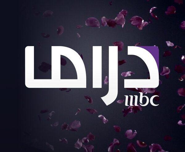"""""""ضبط فورًا"""" تردد قناة إم بي سي دراما Mbc Drama 2020 الجديد وشاهد أقوى المسلسلات التركية"""