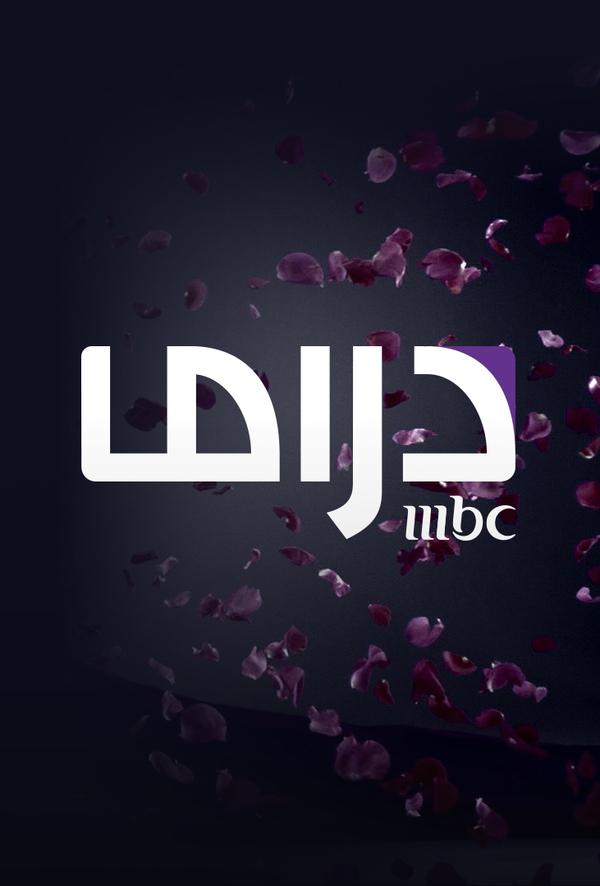 """صورة """"ضبط فورًا"""" تردد قناة إم بي سي دراما Mbc Drama 2020 الجديد وشاهد أقوى المسلسلات التركية"""