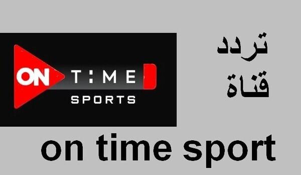 تردد قناة أون تايم سبورت 2020