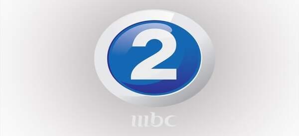 صورة تردد قناة إم بي سي MBC 2 الجديد 2020 على نايل سات وعرب سات