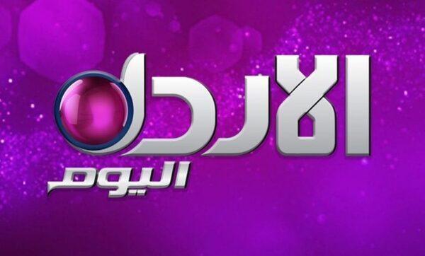 صورة تردد قناة الأردن اليوم 2020 عبر النايل سات والعرب سات