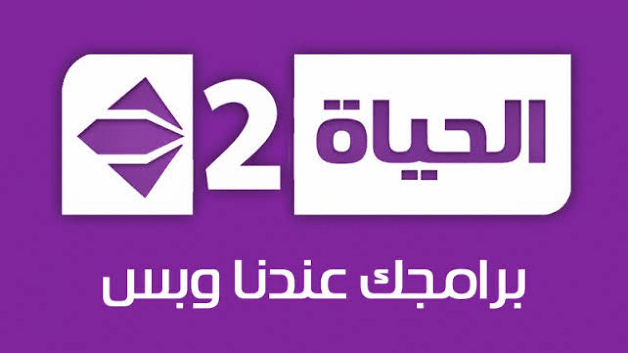 صورة تردد قناة الحياة 2 الجديد 2020 على النايل سات والعرب سات