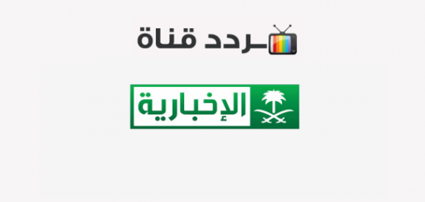 صورة تردد قناة السعودية الإخبارية الجديد 2020 على النايل سات والعرب سات