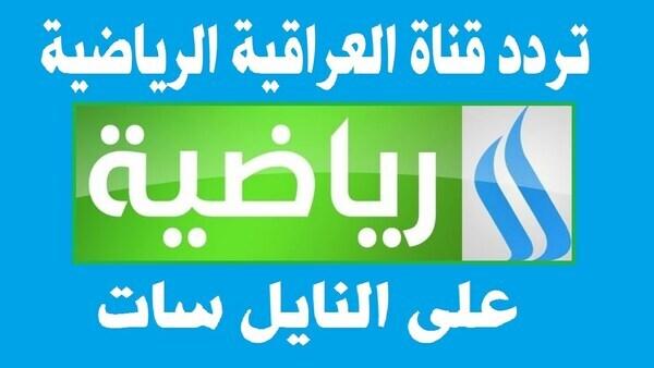 تردد قناة العراقية الرياضية 2020