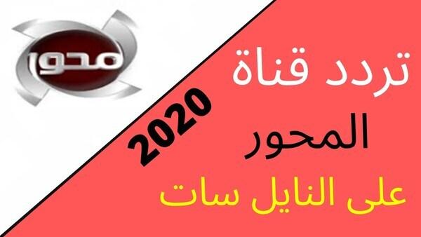 صورة تردد قناة المحور الجديد 2020 Al- Mehwar TV على النايل سات والعرب سات