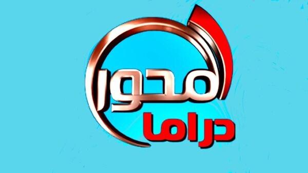 صورة تردد قناة المحور دراما الجديد 2020 على نايل سات وعرب سات