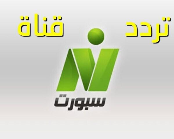 صورة تردد قناة النيل للرياضة الجديد 2020 عبر النايل سات والعرب سات