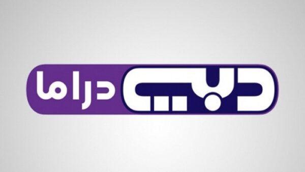 تردد قناة دبي دراما 2020