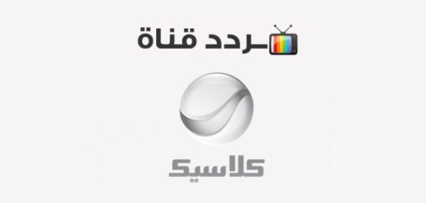 صورة تردد قناة روتانا كلاسيك 2020 Rotana Classic الجديد على النايل سات والعرب سات
