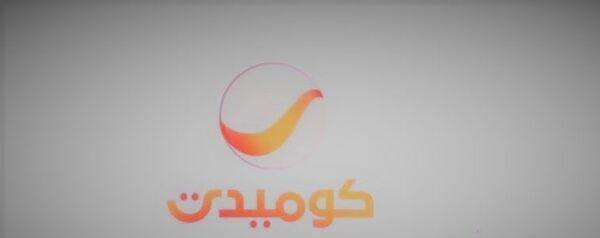 صورة استقبل تردد قناة روتانا كوميدي الجديد 2020 على نايل سات وعرب سات