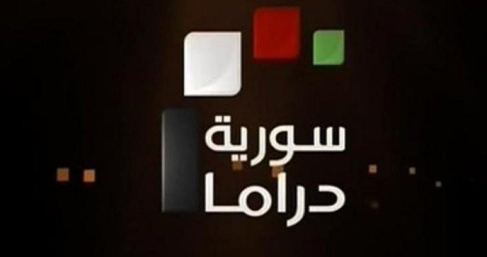 تردد قناة سوريا دراما 2020