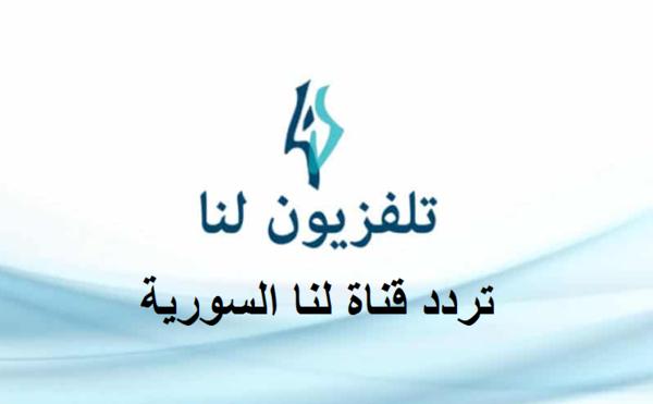 تردد قناة لنا السورية 2020