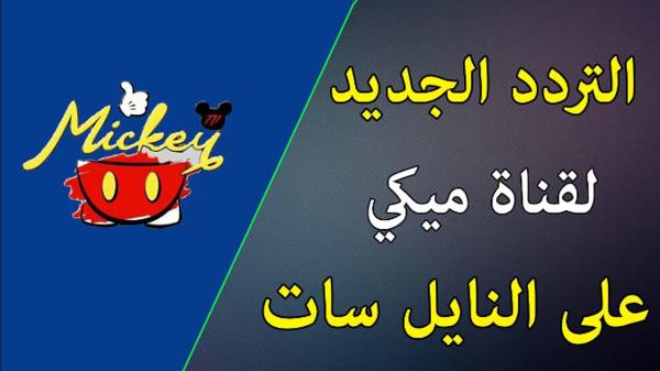 تردد قناة ميكي للأطفال والكرتون 2020 على النايل سات والعرب سات