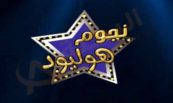 صورة تردد قناة نجوم هوليود الجديد 2020 نايل سات وعرب سات