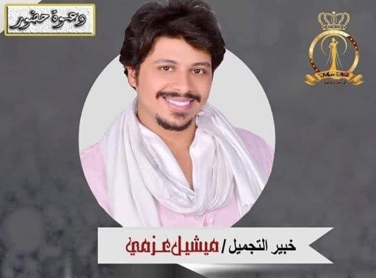 صورة ميشيل عزمي يتلقى دعوة حضور مسابقة ملكة جمال النيل