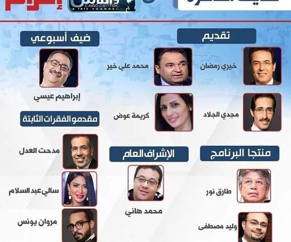 تعرف على الأسماء المتوقعة للظهور بقناة القاهرة والناس