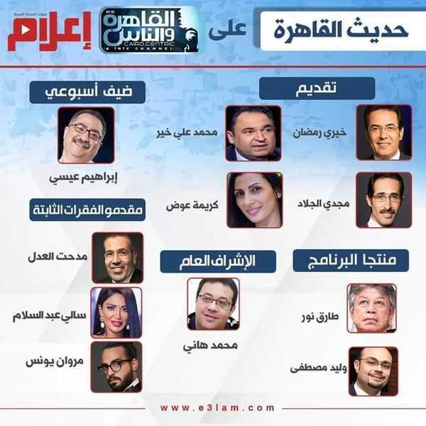صورة تعرف على الأسماء المتوقعة للظهور بقناة القاهرة والناس