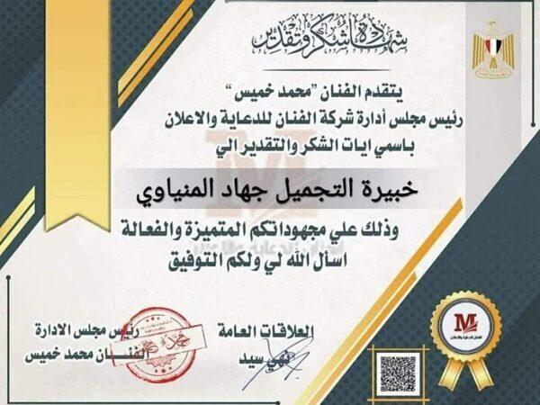 تكريم جهاد المنياوي من قبل مجلة النجوم