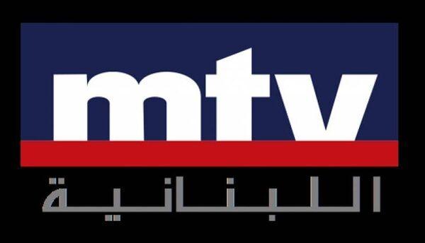تردد قناة ام تي في لبنان MTV Lebanon الجديد 2020 عبر النايل سات والعرب سات