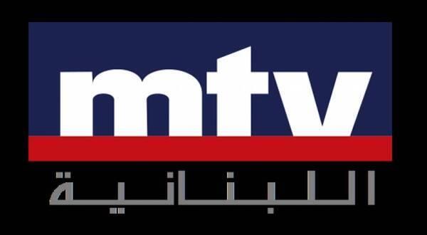 تردد قناة MTV Lebanon