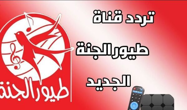 تردد قناة طيور الجنة 2020 عبر النايل سات والعرب سات لمتابعة أحدث الأناشيد والبرامج