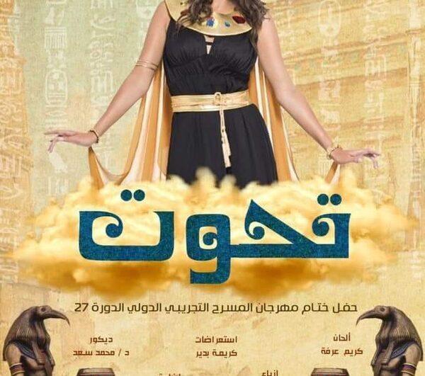 هند الشافعي تشارك في عرض تحوت الجمعة المقبل