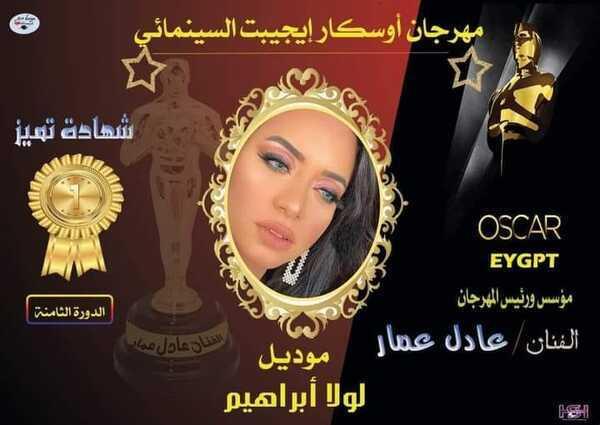 لولا إبراهيم تتلقى دعوة لحضور مهرجان أوسكار ايجيبت