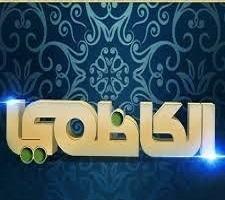 استقبل الان تردد قناة الكاظمي الفضائية 2021 Alkadhmy TV على النايل سات